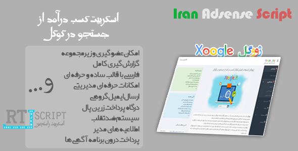 iranadsensescript