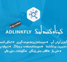 adlink2