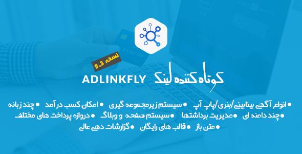 adlink5.3