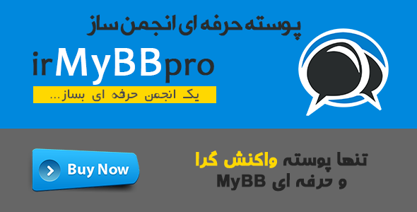 irmybbpro-logo