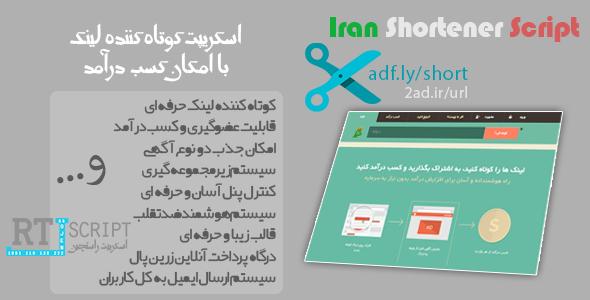 iranshortenerscript